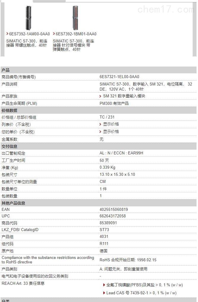 6ES7321-1EL00-0AA0.jpg