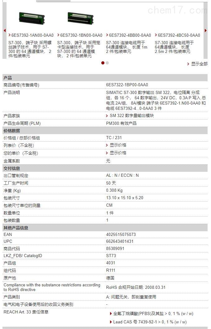 6ES7322-1BP00-0AA0.jpg