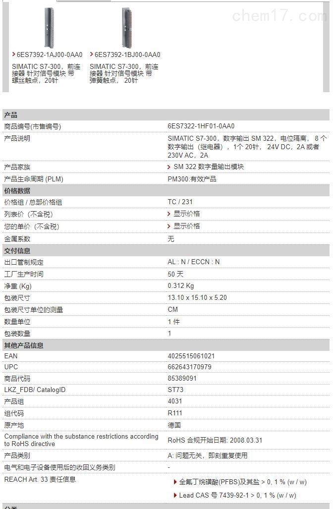 6ES7322-1HF01-0AA0.jpg