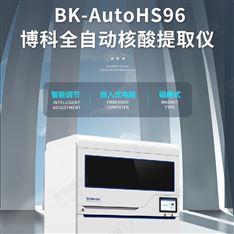 博科升级版全自动核酸提取仪BK-AutoHS96