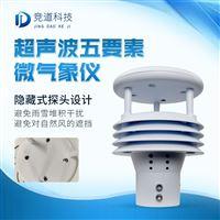 JD-WQX5多功能氣象傳感器