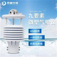 JD-WQX9多要素氣象傳感器