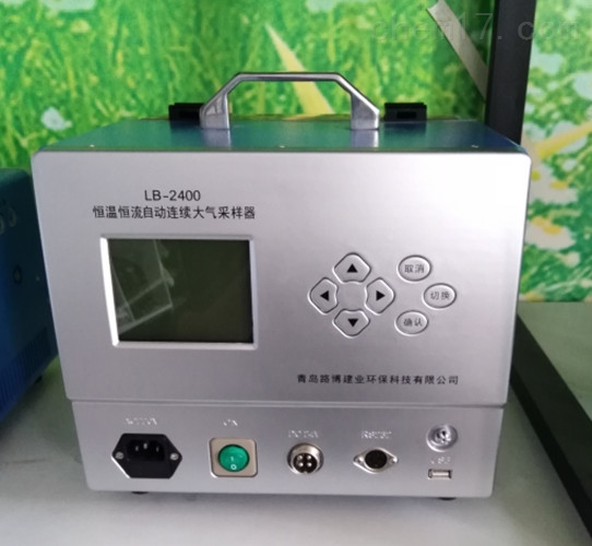LB-2400(A)恒温恒流双路连续自动大气采样器jpg.jpg