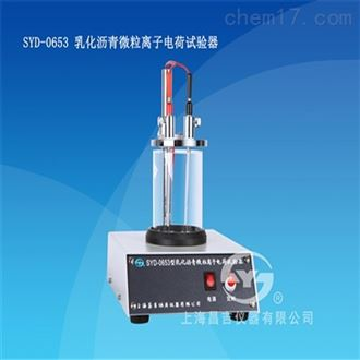 SYD-0653型乳化沥青微粒离子电荷试验器