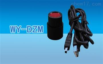 WY-DZM系列电子目镜