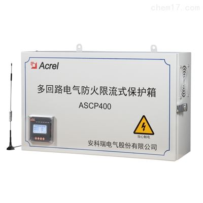 ASCP500-40B多回路电气防火限流式保护箱