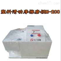 M-200塑料摩擦系数磨损试验机