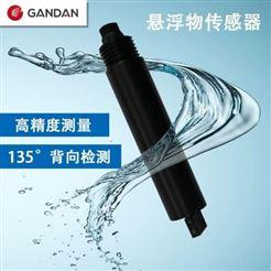 GD52-RS108在线悬浮物传感器
