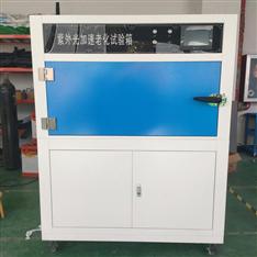 国产紫外光加速老化试验箱