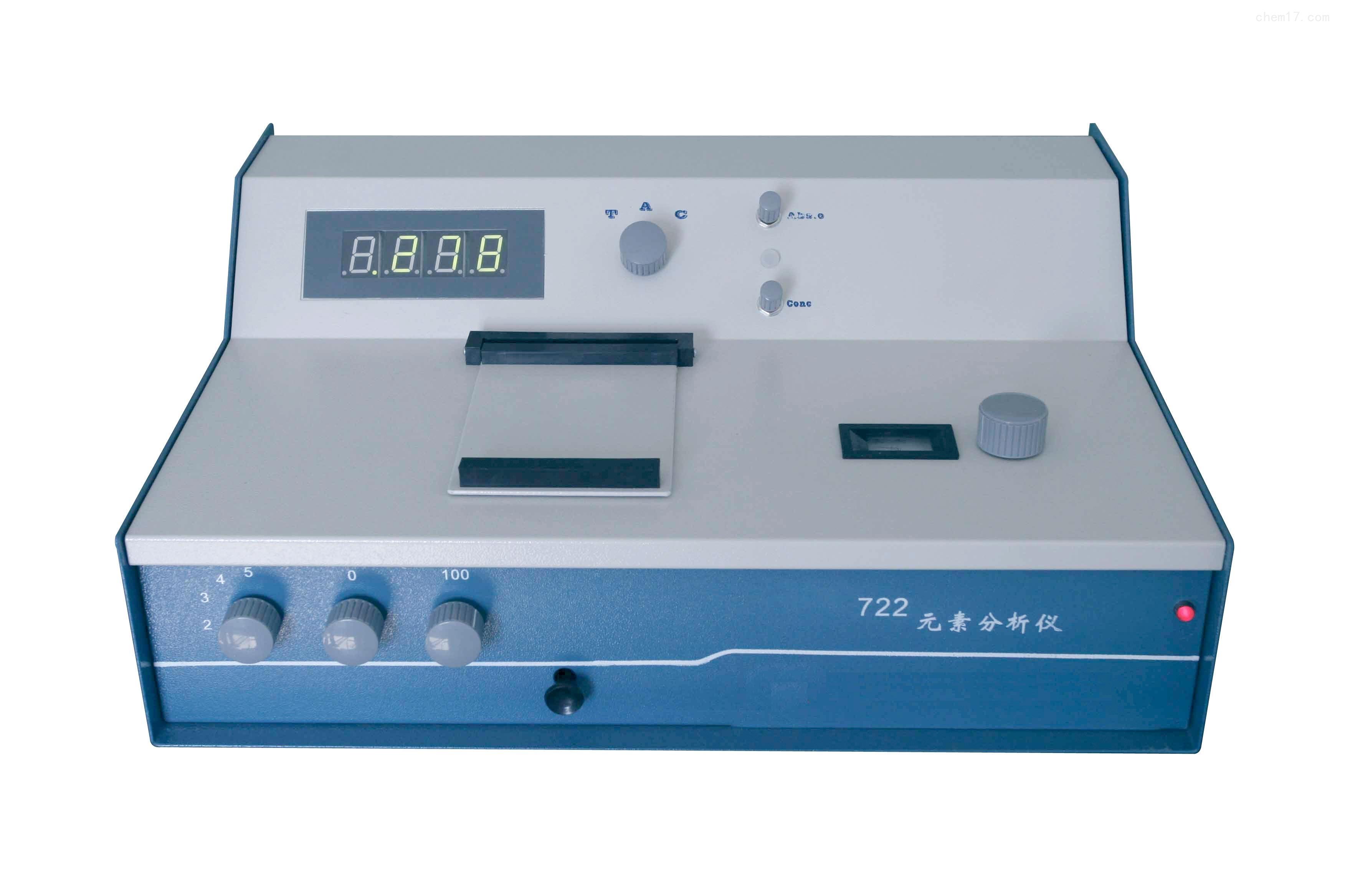 /多元素分析仪/分光光度计  厂家