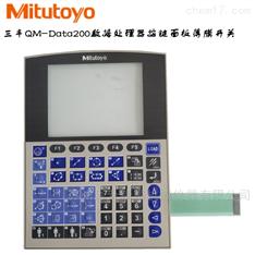 三丰测高仪/投影仪面板QM-100/200薄膜开关