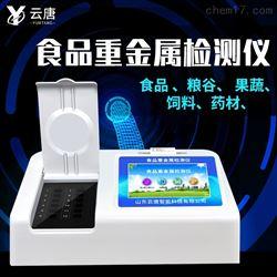 YT-SZ05智能版粮食重金属检测仪