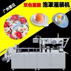 DPP-260虾青素鱼子酱双色免洗面膜果冻杯次抛泡罩机