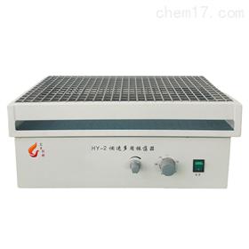 CKHY-2调速多用振荡器