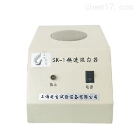 CKSK-1快速混匀器