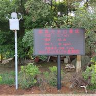 JYB-FY森林社区负氧离子在线监测系统大屏显示