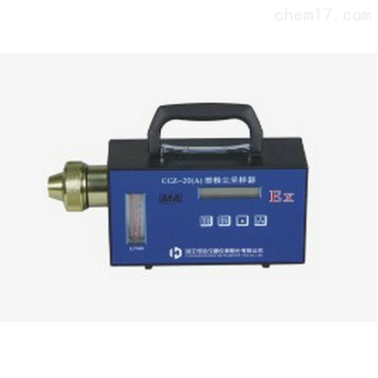 CCZ-20(A)矿用防爆粉尘采样器0-30L/min