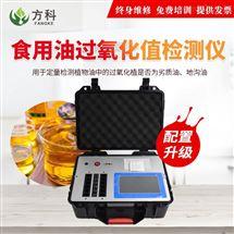 食用油过氧化值检测仪