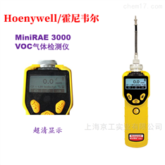 美国华瑞pgm7320VOC气体检测仪
