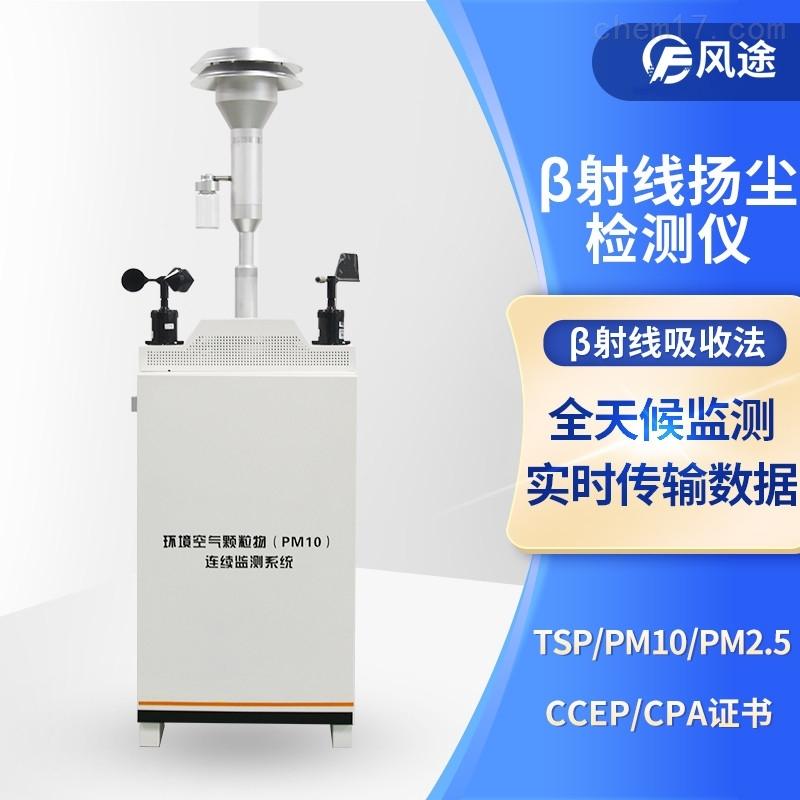 工程扬尘监测系统