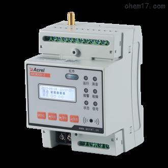 ARCM300-J1/J4/J4T4/J8/T8电气火灾漏电探测器价格