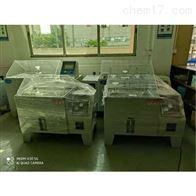 广东省汕头市盐雾腐蚀试验箱维修