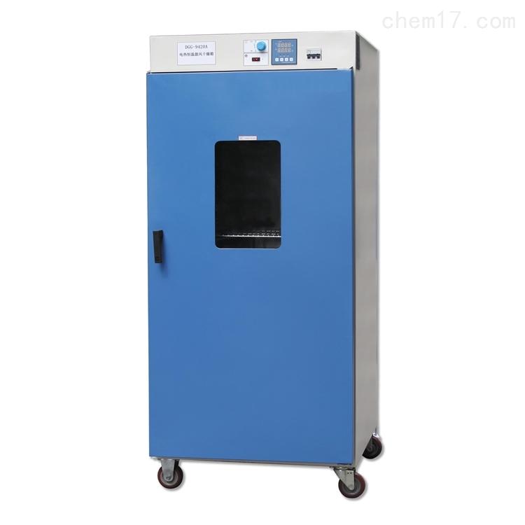 立式鼓风干燥箱 DGG-9070A恒温电热烘箱