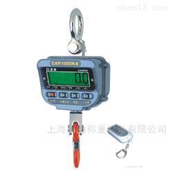 OCS-XZ-AAECAP-10000KG 10吨电子吊秤