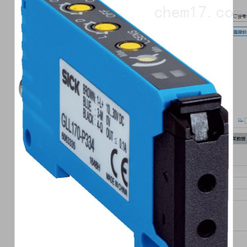 应用德国SICK光纤传感器GLL170-N333