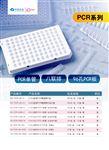 GV-PCR-02-CPCR系列