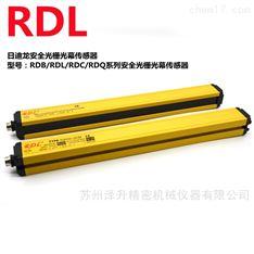日迪龍RDL安全光柵光幕 RDL/RDB/RDC/RDQ