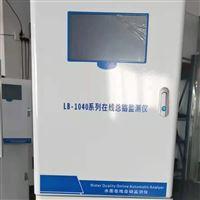 青岛路博厂家在线COD多参数水质分析仪