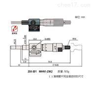 日本三丰测微头250系列数字计数器型MHN-K