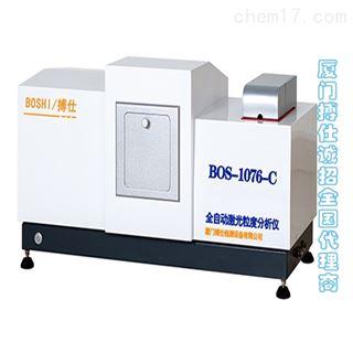 BOS-1076-C全自动激光粒度仪