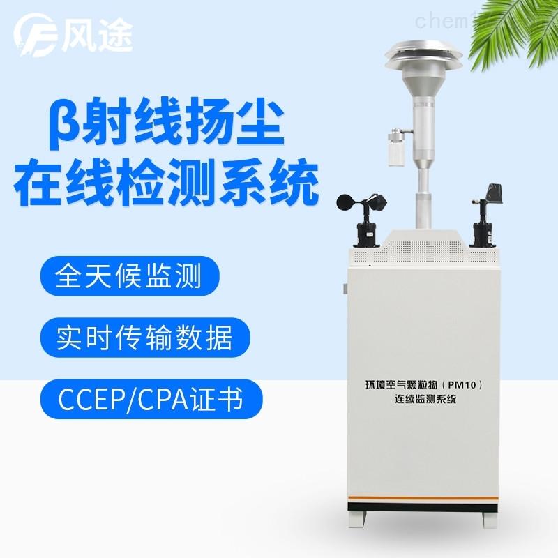 扬尘治理环境监测仪