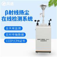 FT-YC01扬尘治理环境监测仪