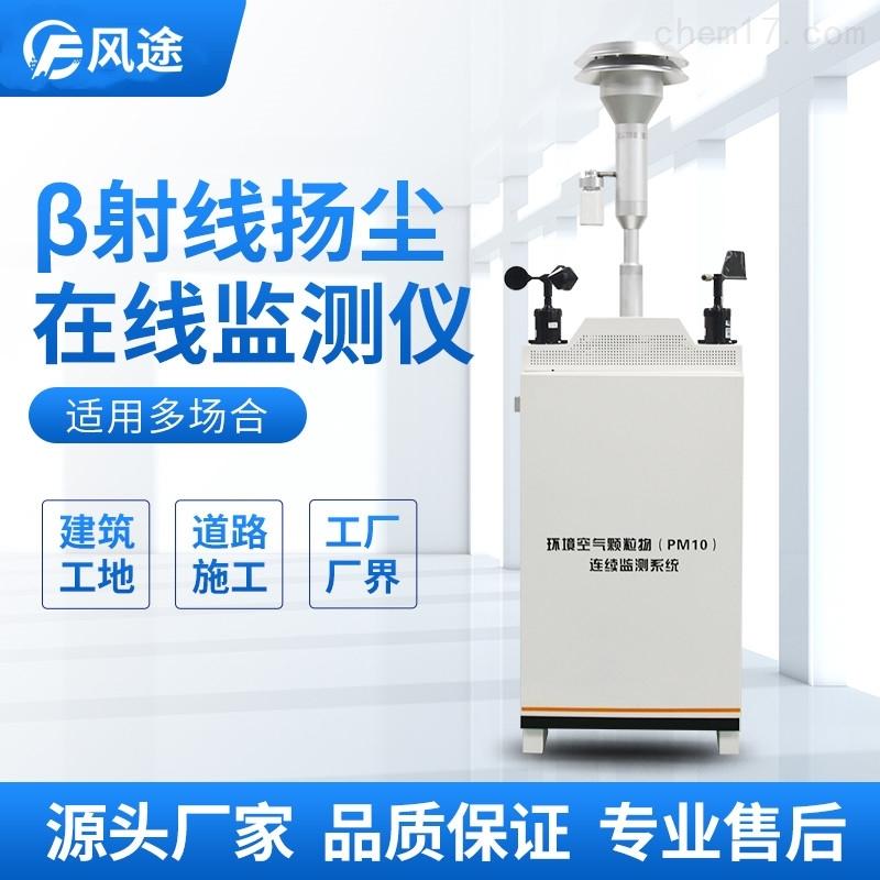 施工现场扬尘噪声监测设备