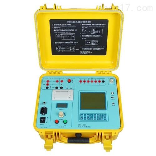 GKC433F高压开关测试仪