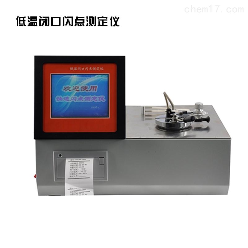 GB/T5208快速平衡闭口闪点测定仪