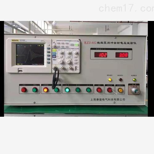 RZJ-6繞組匝間沖擊耐電壓試驗儀