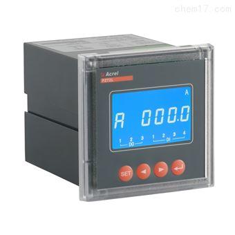 PZ72-DI/M安科瑞直销嵌入式直流数显电流表带4-20mA