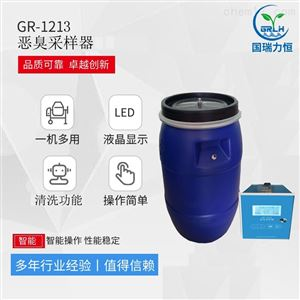 GR-1213三点比较式采样器 臭气采样装置 厂家直供