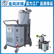 DL移动式粉尘吸尘器