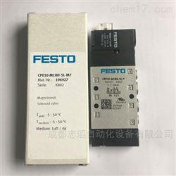CPE10-M1BH-5L-M7费斯托电磁阀