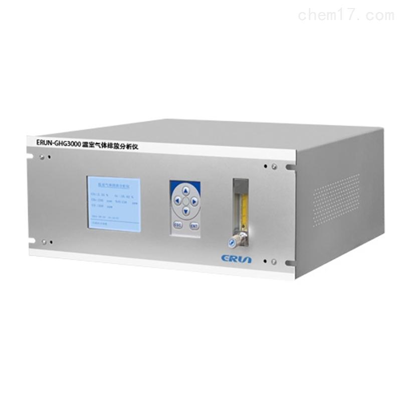 <strong>温室气体排放分析仪</strong>