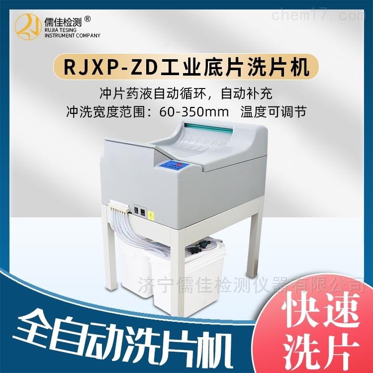 全自动洗片机洗片量大洗长胶片430mm