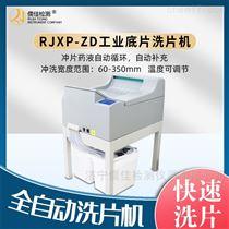 RJXP-ZD全自动洗片机洗片量大洗长胶片430mm
