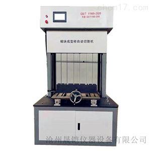 蒸压加气混凝土砌块自动切割机试验仪