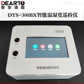 DTZ-300BX新型温湿度智能巡检系统