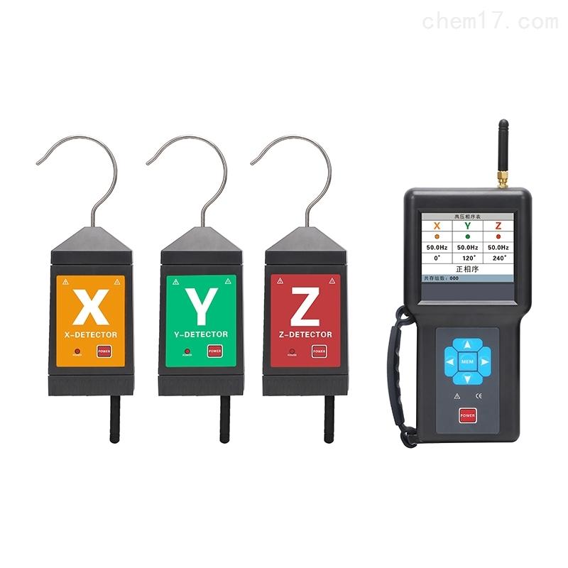 无线高压相序测试仪